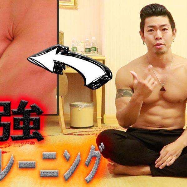 最強の自重トレ!自宅で大きな大胸筋を短期で鍛える方法【筋トレ動画】