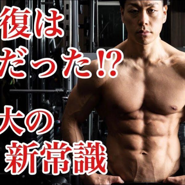 筋トレ新常識!?筋肉を肥大させるのは超回復ではなかった!?【筋トレ動画】
