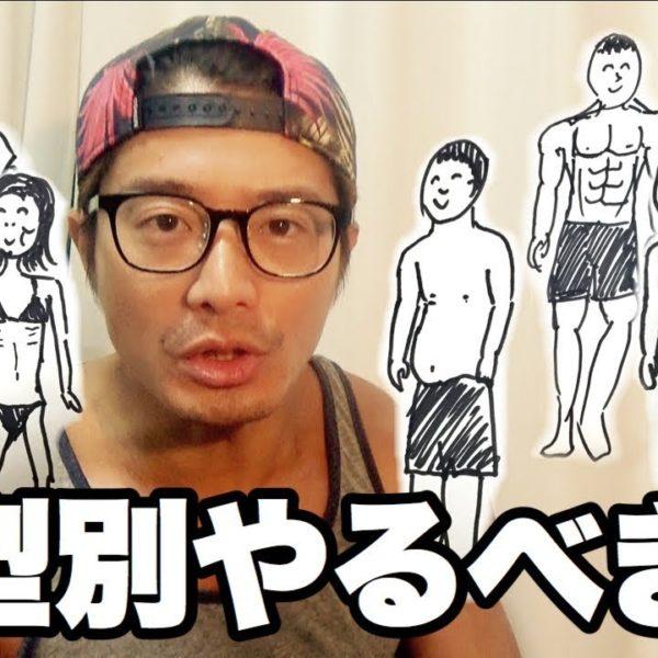夏には間に合う!体型別ボディメイクはじめの一歩!【筋トレ動画】