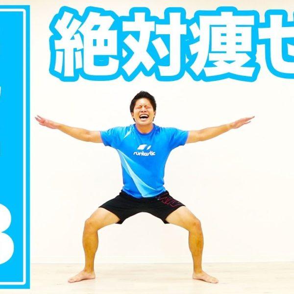 【28分】ダイエット運動はこれだけでOK!滝汗筋トレ+有酸素運動+ストレッチ【筋トレ動画】