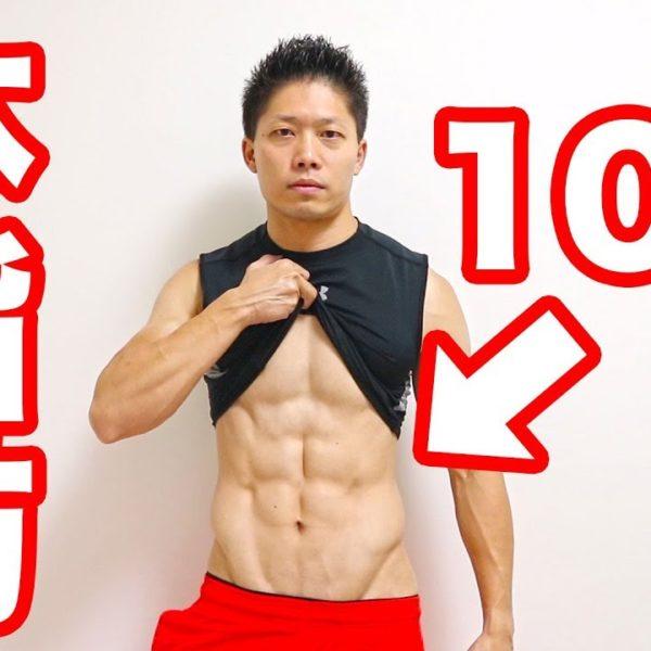 35歳で体脂肪率10%!細マッチョボディの作り方公開!【筋トレ動画】