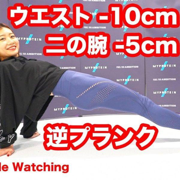 【10分】逆プランクで即効細く!ウエスト-10cm・二の腕-5cm!