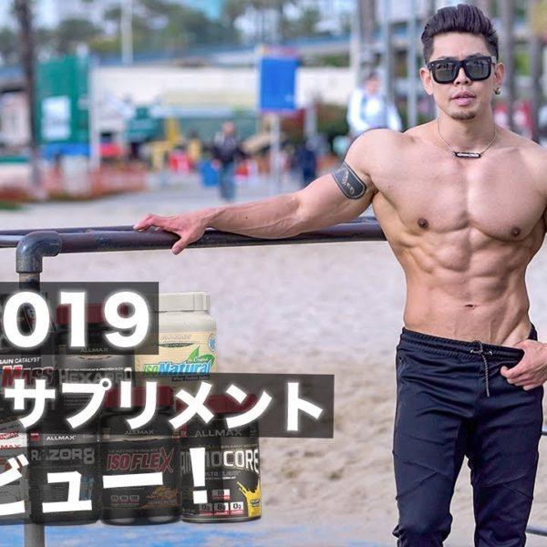 2019体作りにおすすめサプリメント紹介!!