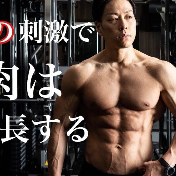 筋肉をつける方法は3つの刺激を入れる事。筋肉が大きくなるのに欠かせない理論とは?