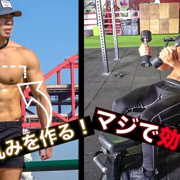 胸の下部をガッツリ作る最強大胸筋トレーニング【短期即効性】自重トレでも可能!