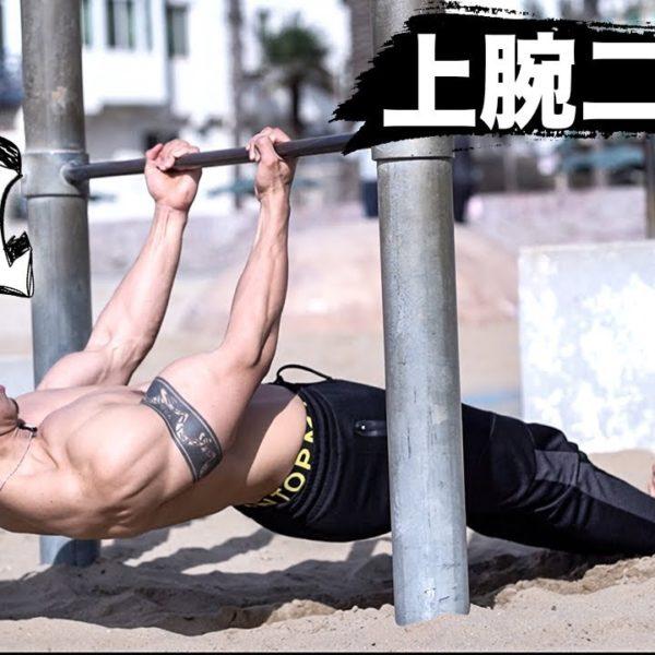 自らの体重だけで鍛えられる極上の上腕二頭筋トレーニング ※ダンベル等不要