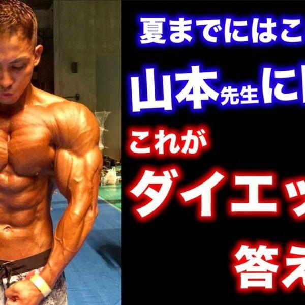 痩せたきゃこの方法を実践!日本人にオススメのダイエット方法はズバリこれだ!