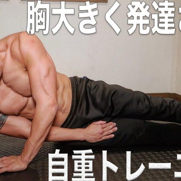 5分で出来る丸秘自宅トレーニング【胸の谷間を作る筋トレ】