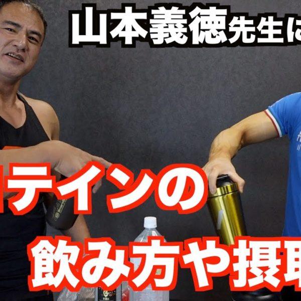 プロテインの飲み方や摂取量を山本義徳先生に教わりました。