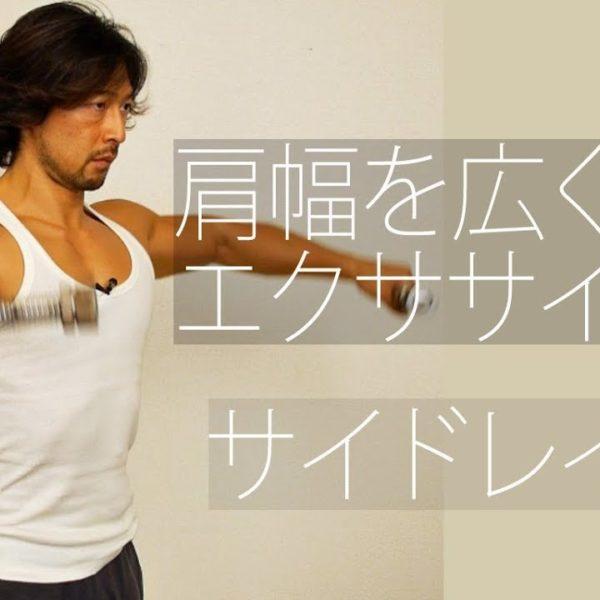 広い肩幅を作るエクササイズ。肩のトレーニング。サイドレイズ動画。