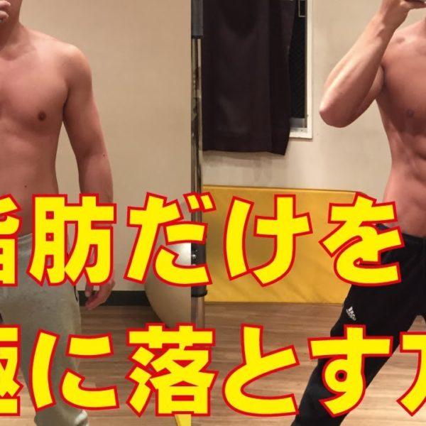 【実験】体脂肪だけをめちゃくちゃ落とす究極の方法がすごすぎる!