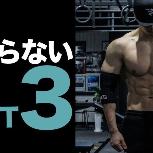 筋トレで体が変わらない原因ベスト3+解決策