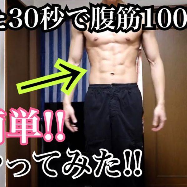 たった30秒で腹筋100回分!まじ効果のあるエクササイズをしてみた!