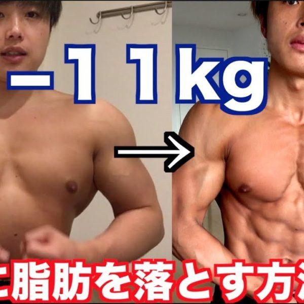 3ヶ月で11kg脂肪を削ぎ落とせる運動方法と1日の食事がコレです!!