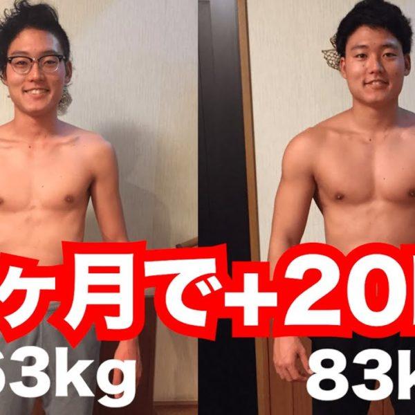 【太る方法】9ヶ月で20kg増量した方法を解説!