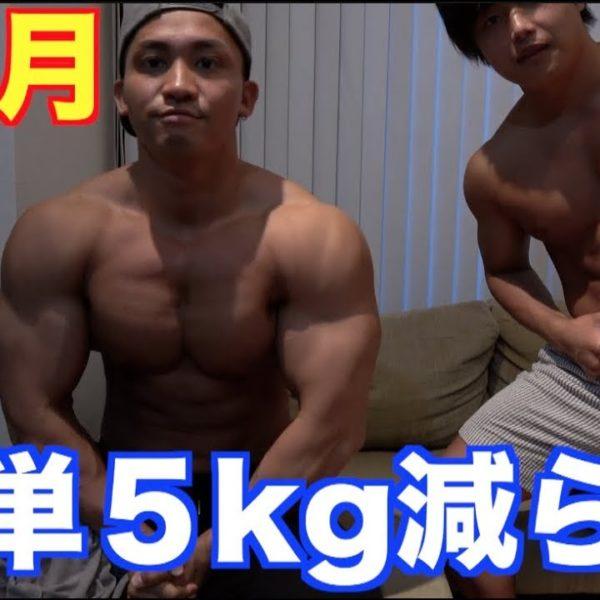 誰でも今日からできる1ヶ月で簡単に5kg落として腹の脂肪落とす方法がこれ!!