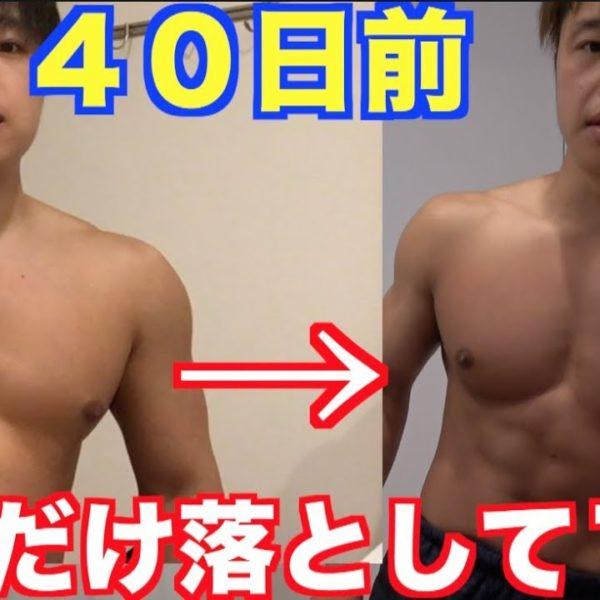 1ヶ月で7kg脂肪だけを落とす1日の食事の仕方と運動内容がこれ!!