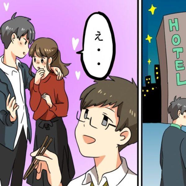 【漫画】ホテルへの上手な誘い方【マンガ動画】