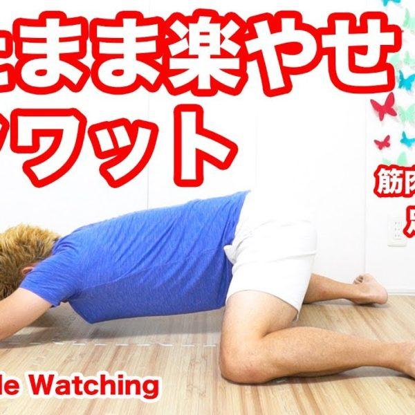 寝たまま楽やせスクワット!絶対に筋肉太りしない足が細くなる10種目!