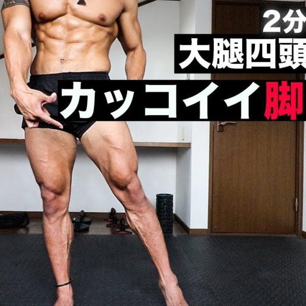 1日2分30秒だけの自重で強烈に鍛える脚トレーニング【大腿四頭筋】