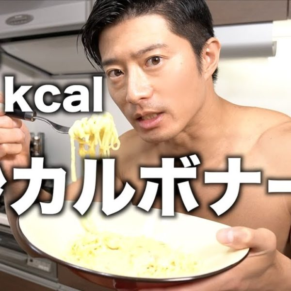 ダイエットカルボナーラ【簡単&超低カロリー】