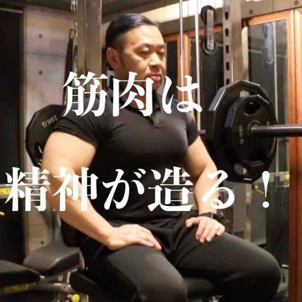 筋肉は精神が造る!?