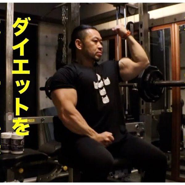 筋肉を落とさずダイエットする方法とは