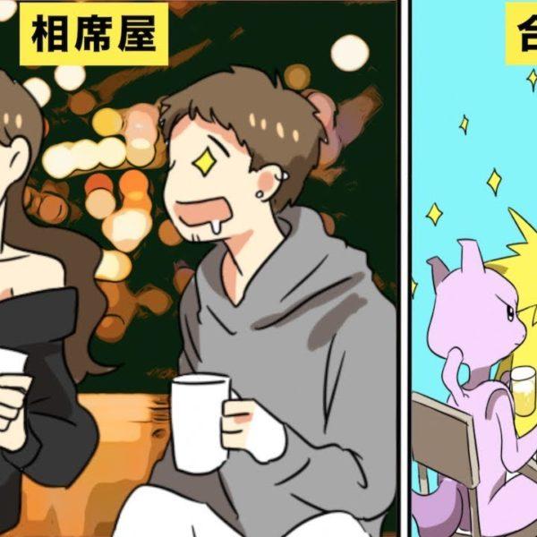 【漫画】モテる男性がやっている理想的な出会い方【マンガ動画】