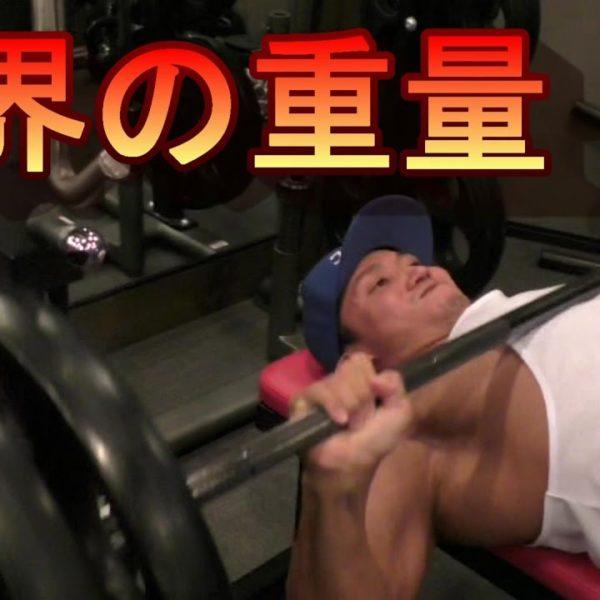 ベンチプレスのみで胸全体を追い込むコツ!チャンピオンとトレーニング!