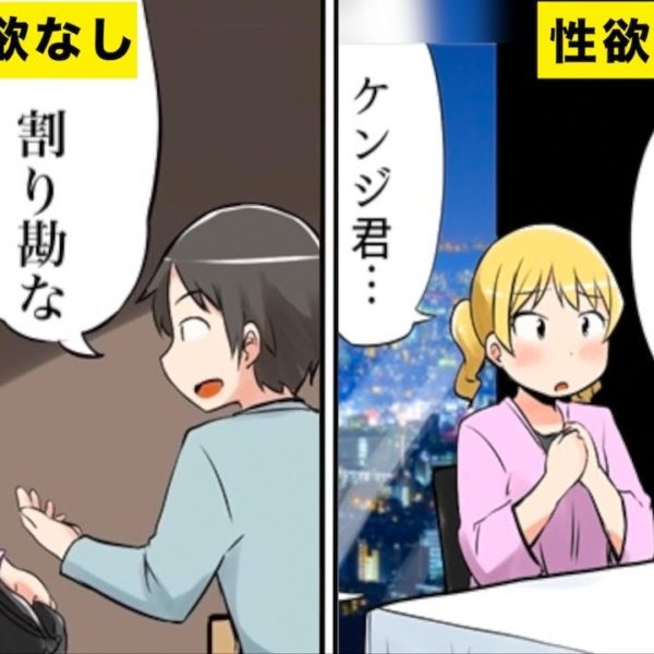 【漫画】もしも「性欲」がなくなったらどうなるのか?【マンガ動画】