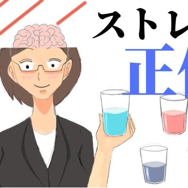 ストレスの正体ーコップの水