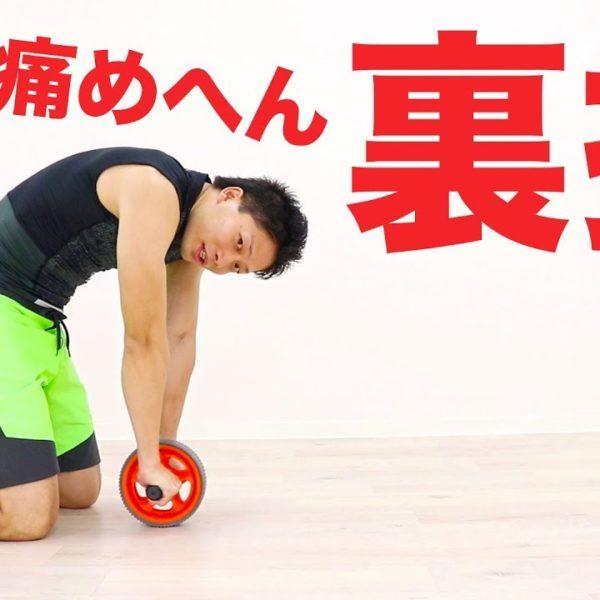 腹筋ローラーで腰を傷めずに腹筋をバキバキに割る方法!