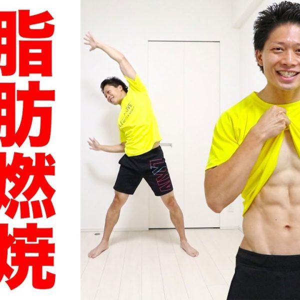 【4分ラジオ体操】内臓脂肪と皮下脂肪を落とすねじり有酸素運動ラジオ体操!#1