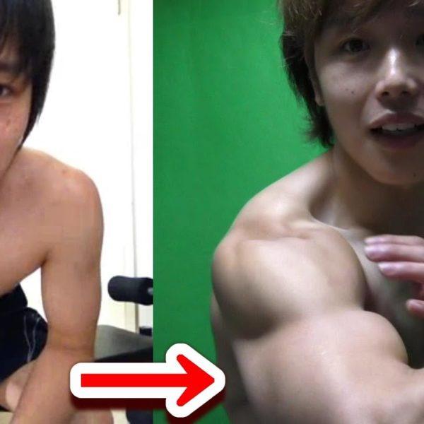 僕の3年間の肉体の変化見せます!! before and after body transformation