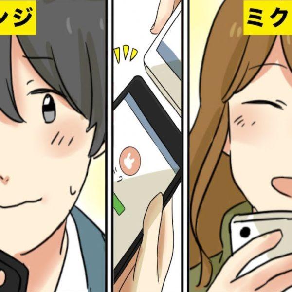 モテる男性のLINEテクニック5選【マンガ動画】