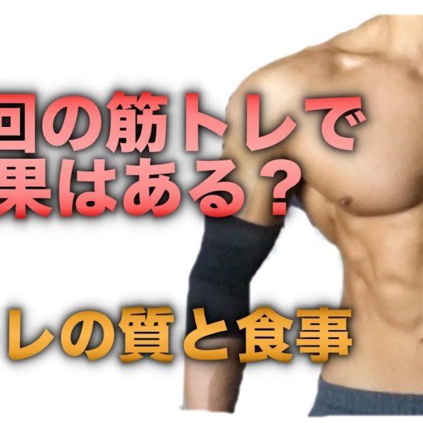 週1回の筋トレでも効果はある?食事とトレーニングの質と量を意識する【筋肉】