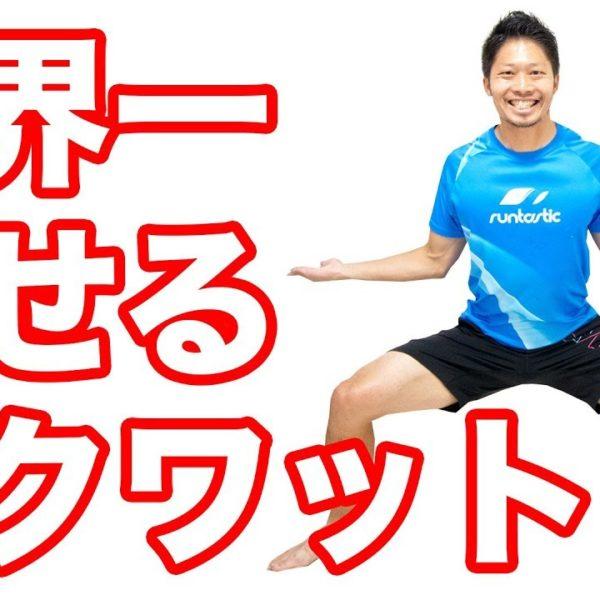 【10分】世界一痩せるスクワット!