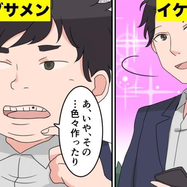 【漫画】顔じゃないイケメンとブサメンの違い4選(マンガ動画)