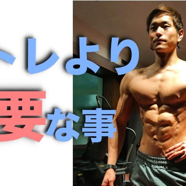 筋肉がつかない人必見!圧倒的に筋肉をつける食事方法について【栄養】