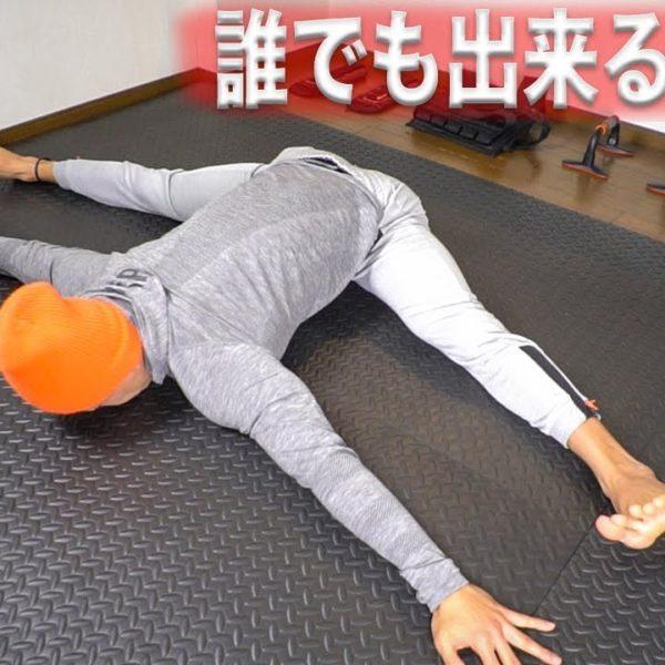 超簡単!体が硬い人でも確実に開脚が出来るようになるストレッチ(腰痛改善&ダイエット効果向上)
