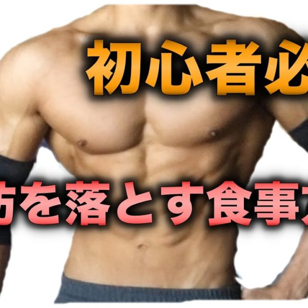 腹筋を割るための体脂肪率と体脂肪を落とすための食事方法
