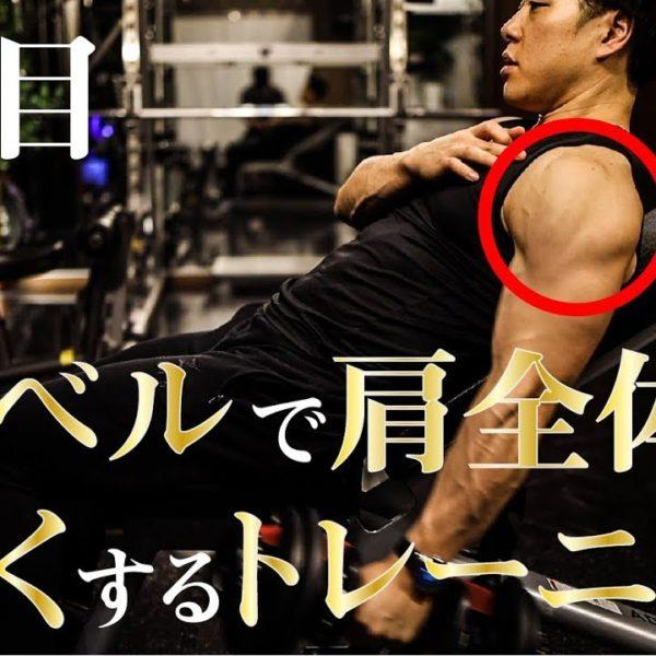 ダンベルのみで肩トレーニング。肩全体をデカくするやり方やコツをご紹介。