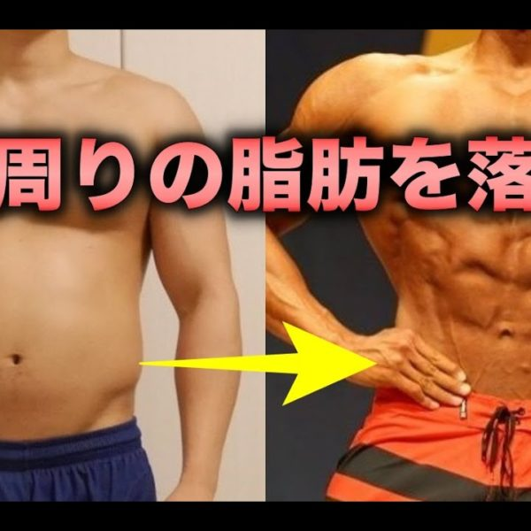 お腹周りの脂肪の落とし方・腹筋を割るための方法
