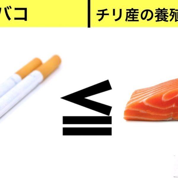 【衝撃】タバコよりも体に悪い食べ物5選