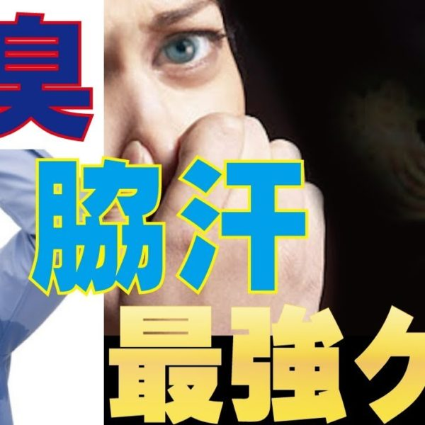 【口臭・脇汗】美容のプロがおススメする二大スメハラ対策おススメ商品!