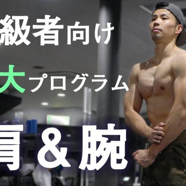 【肩と腕】中~上級者向け筋肥大トレーニングプログラム【筋トレ】