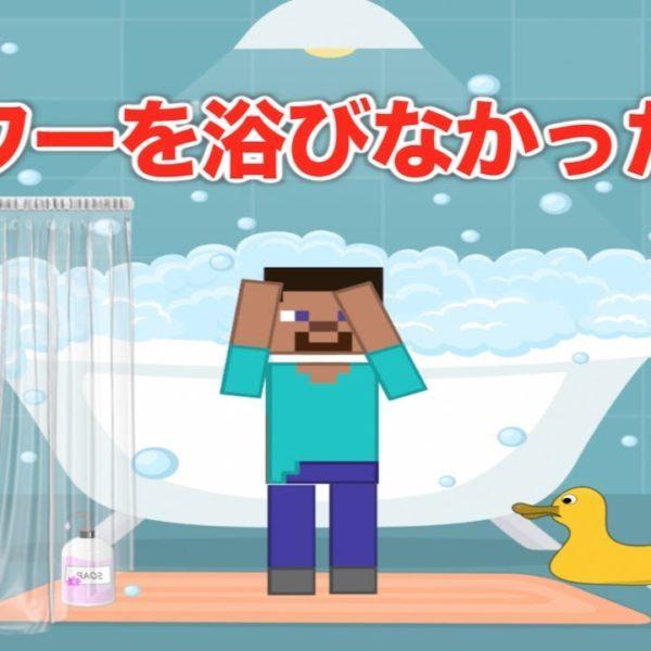 【衝撃】シャワーを浴びなかったらどうなるのか?
