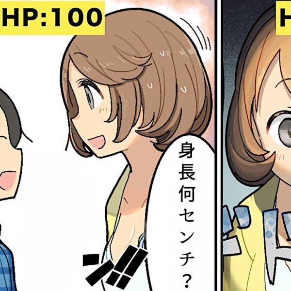 【漫画】絶対に触れてはいけない男性のコンプレックス5選