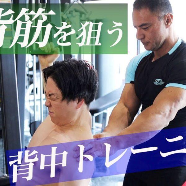広背筋を狙う背中トレ。山本義徳先生に教わるワンハンドラットプルダウン