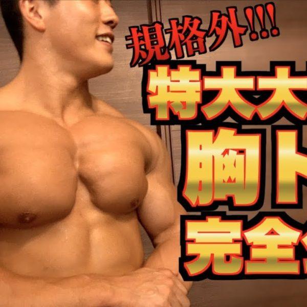 特大大胸筋!規格外のサイズはこうして作られる!